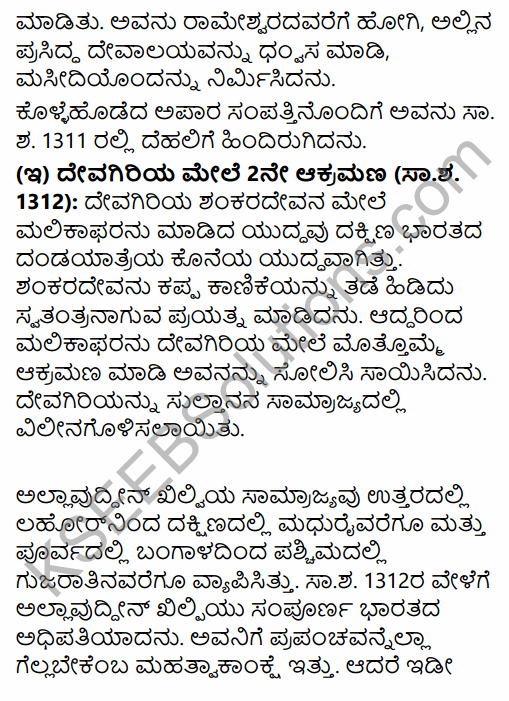 2nd PUC History Question Bank Chapter 5 Medieval Period in Kannada 27