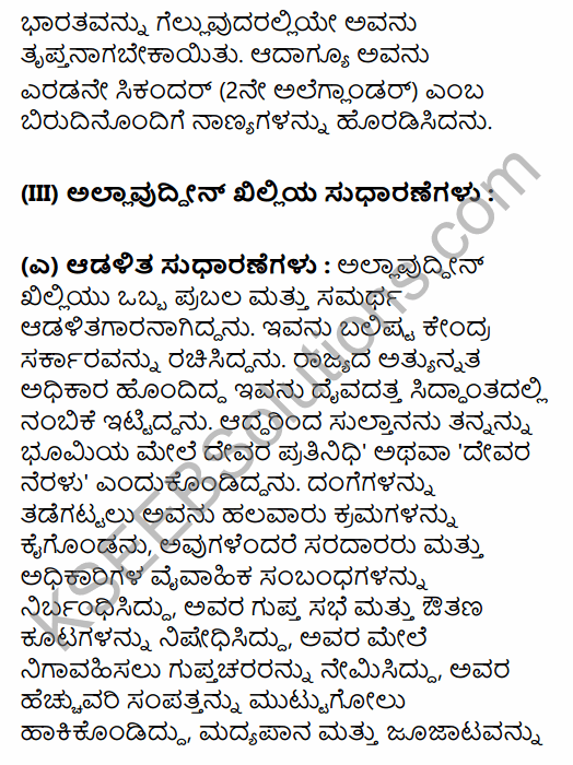 2nd PUC History Question Bank Chapter 5 Medieval Period in Kannada 28