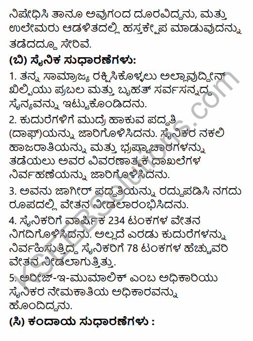 2nd PUC History Question Bank Chapter 5 Medieval Period in Kannada 29