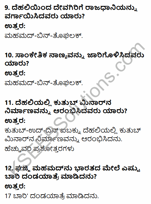 2nd PUC History Question Bank Chapter 5 Medieval Period in Kannada 3