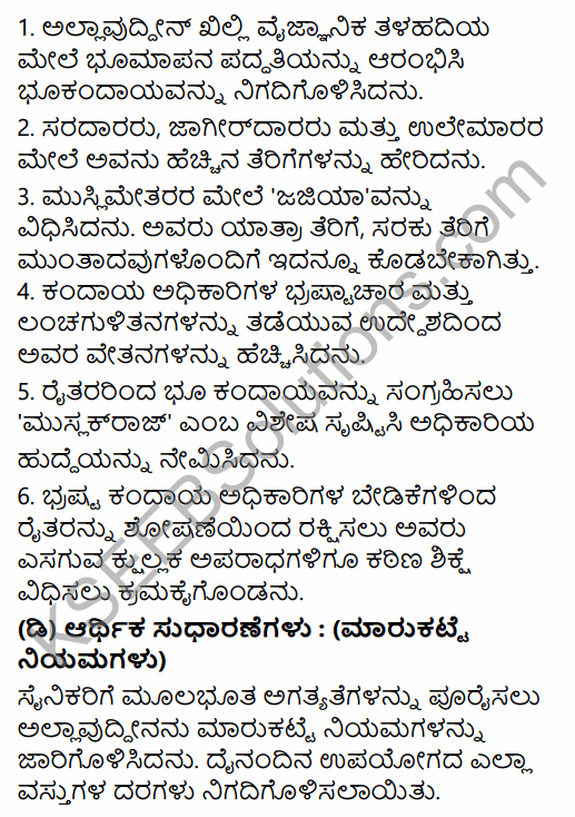 2nd PUC History Question Bank Chapter 5 Medieval Period in Kannada 30