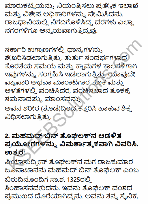 2nd PUC History Question Bank Chapter 5 Medieval Period in Kannada 31