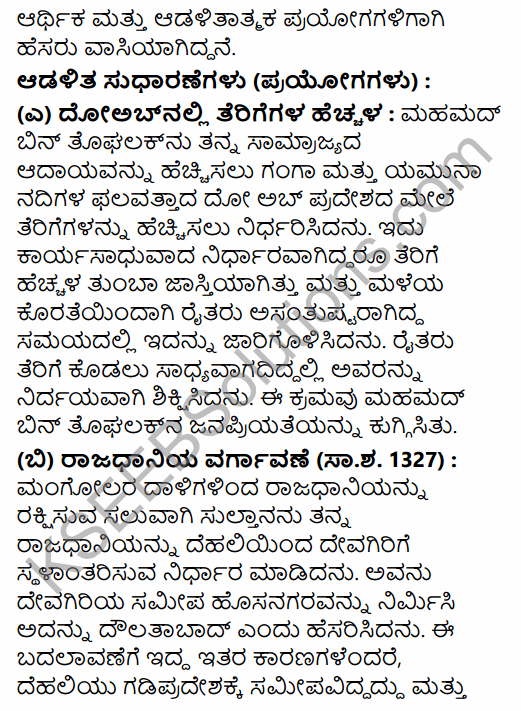2nd PUC History Question Bank Chapter 5 Medieval Period in Kannada 32