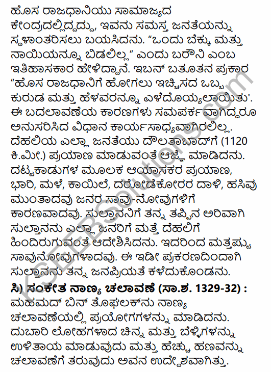 2nd PUC History Question Bank Chapter 5 Medieval Period in Kannada 33