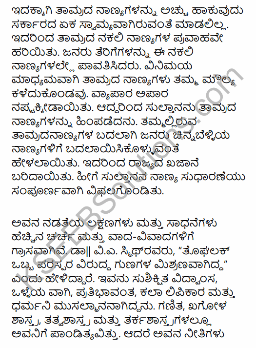 2nd PUC History Question Bank Chapter 5 Medieval Period in Kannada 34