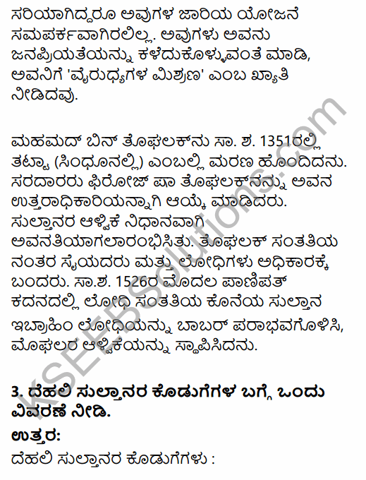 2nd PUC History Question Bank Chapter 5 Medieval Period in Kannada 35