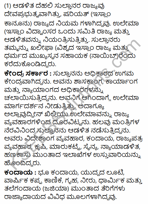 2nd PUC History Question Bank Chapter 5 Medieval Period in Kannada 36
