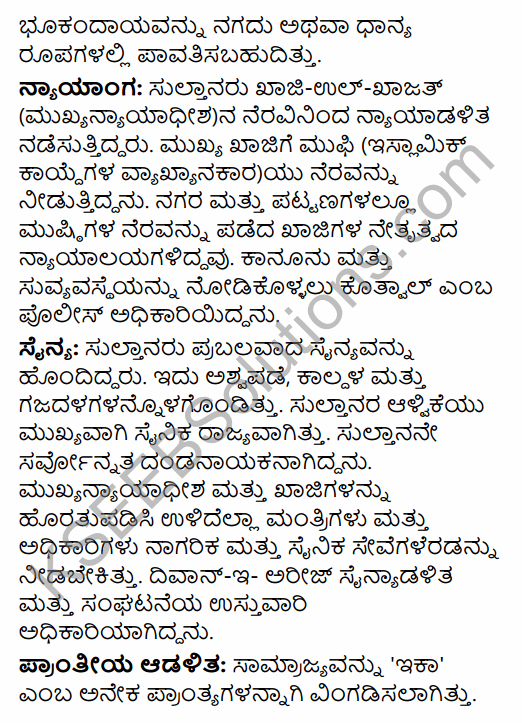 2nd PUC History Question Bank Chapter 5 Medieval Period in Kannada 37