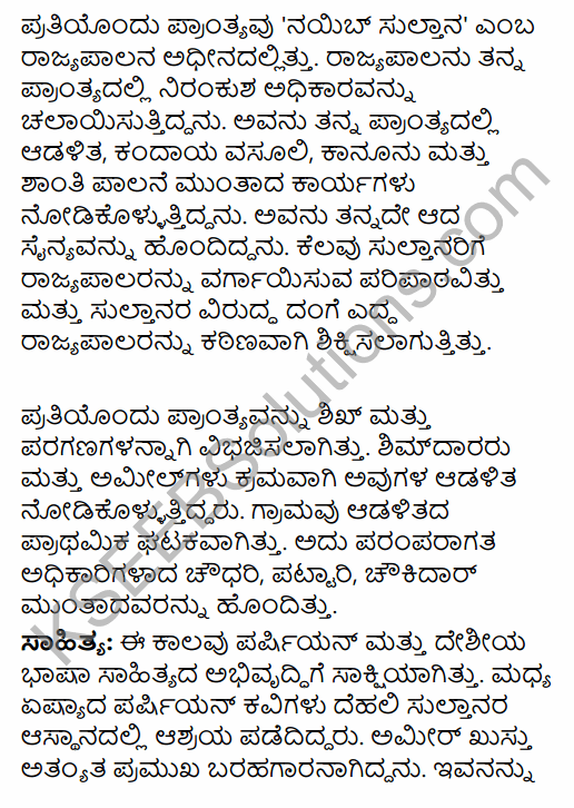 2nd PUC History Question Bank Chapter 5 Medieval Period in Kannada 38
