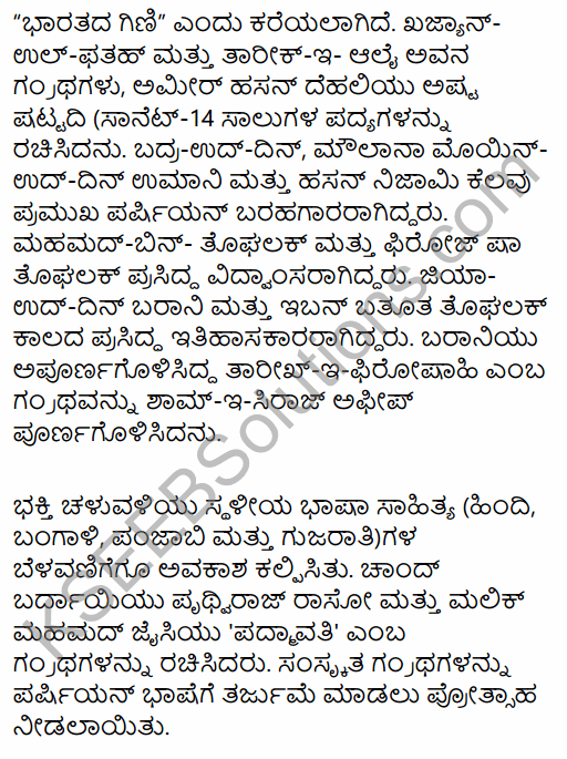 2nd PUC History Question Bank Chapter 5 Medieval Period in Kannada 39