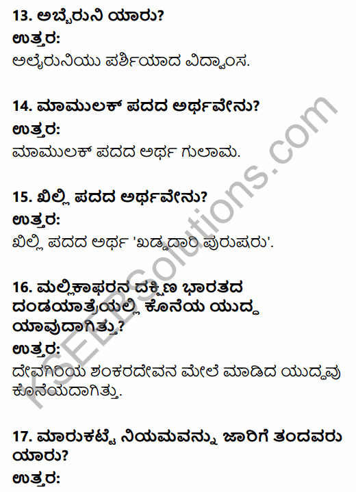 2nd PUC History Question Bank Chapter 5 Medieval Period in Kannada 4