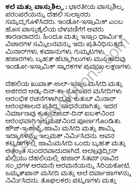 2nd PUC History Question Bank Chapter 5 Medieval Period in Kannada 40
