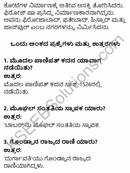 2nd PUC History Question Bank Chapter 5 Medieval Period in Kannada 41
