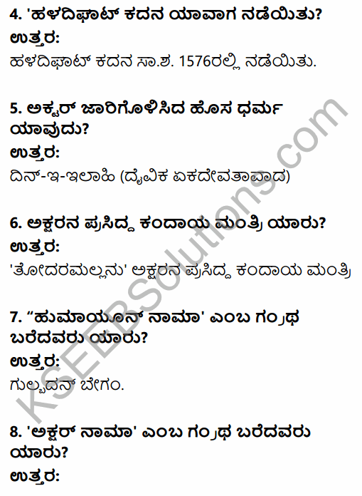 2nd PUC History Question Bank Chapter 5 Medieval Period in Kannada 42
