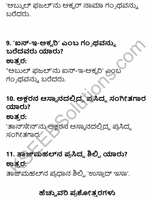2nd PUC History Question Bank Chapter 5 Medieval Period in Kannada 43
