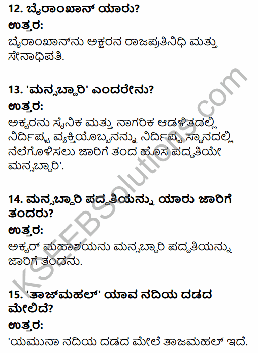 2nd PUC History Question Bank Chapter 5 Medieval Period in Kannada 44