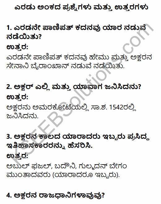 2nd PUC History Question Bank Chapter 5 Medieval Period in Kannada 45