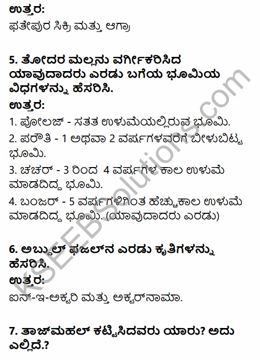 2nd PUC History Question Bank Chapter 5 Medieval Period in Kannada 46