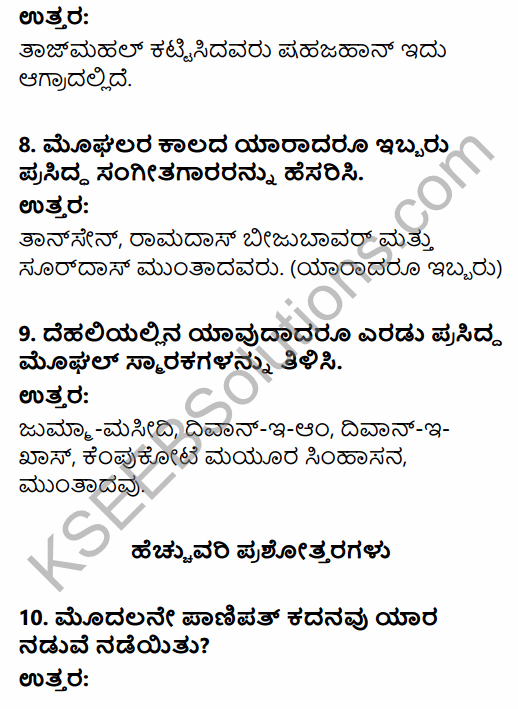 2nd PUC History Question Bank Chapter 5 Medieval Period in Kannada 47