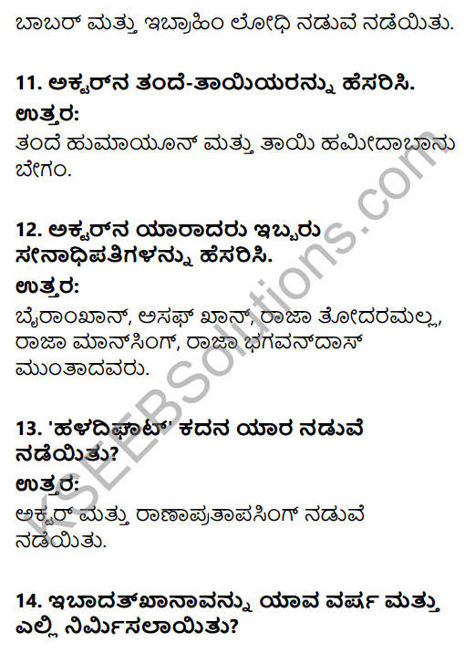 2nd PUC History Question Bank Chapter 5 Medieval Period in Kannada 48
