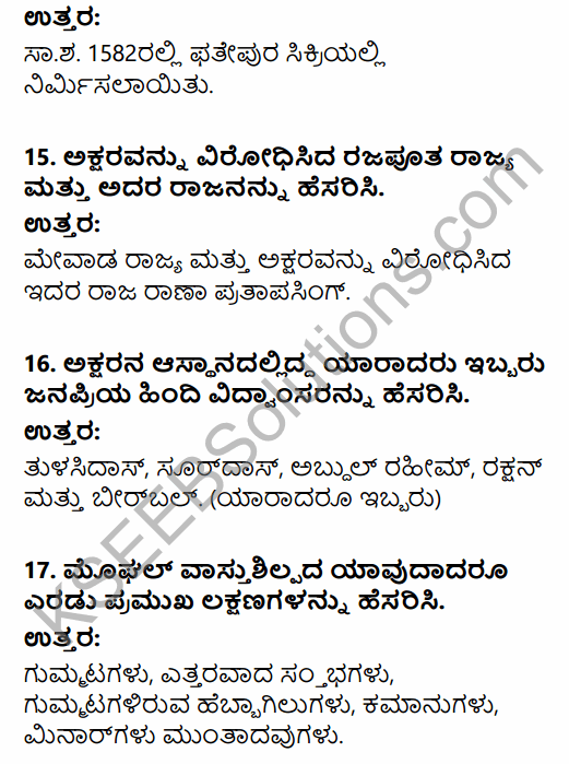 2nd PUC History Question Bank Chapter 5 Medieval Period in Kannada 49