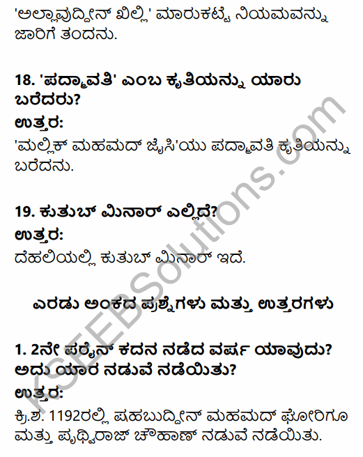 2nd PUC History Question Bank Chapter 5 Medieval Period in Kannada 5