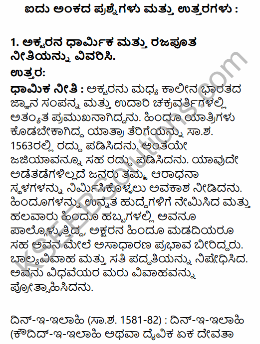 2nd PUC History Question Bank Chapter 5 Medieval Period in Kannada 50