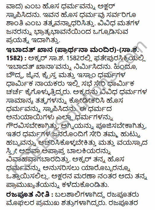 2nd PUC History Question Bank Chapter 5 Medieval Period in Kannada 51