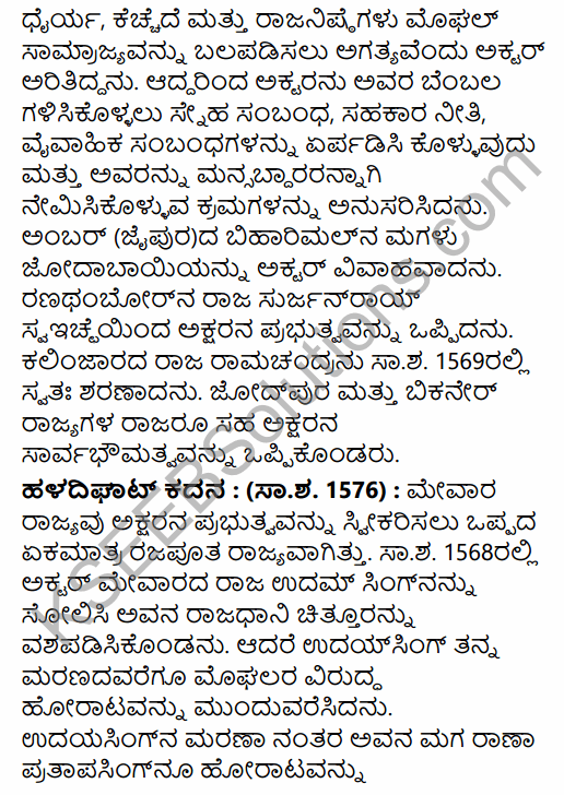 2nd PUC History Question Bank Chapter 5 Medieval Period in Kannada 52