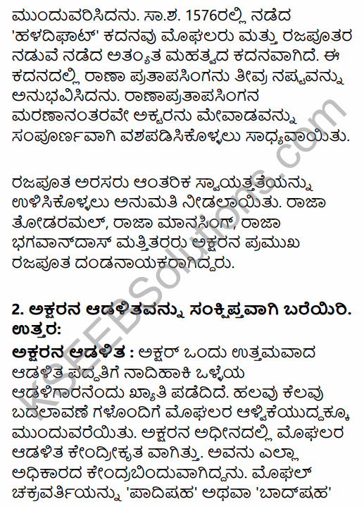 2nd PUC History Question Bank Chapter 5 Medieval Period in Kannada 53