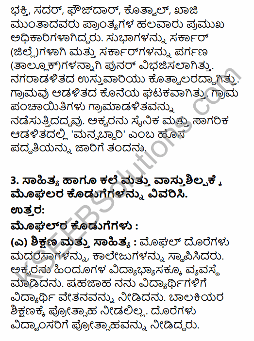 2nd PUC History Question Bank Chapter 5 Medieval Period in Kannada 55