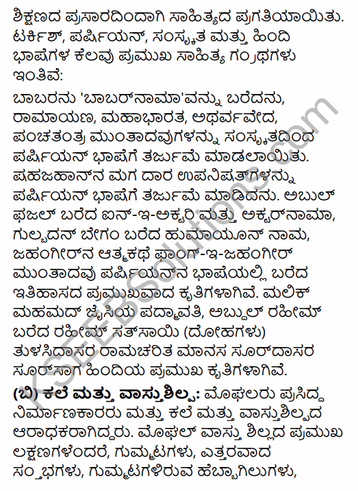 2nd PUC History Question Bank Chapter 5 Medieval Period in Kannada 56