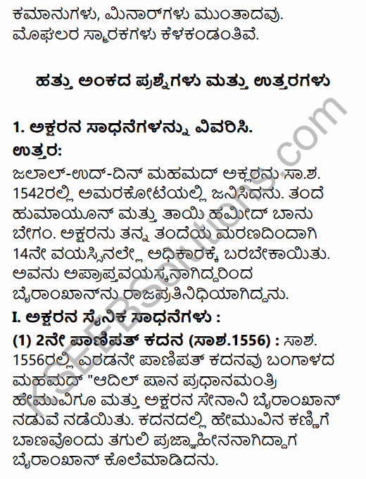 2nd PUC History Question Bank Chapter 5 Medieval Period in Kannada 57