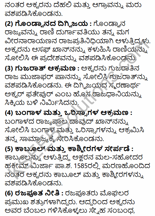 2nd PUC History Question Bank Chapter 5 Medieval Period in Kannada 58