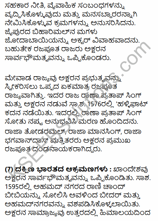 2nd PUC History Question Bank Chapter 5 Medieval Period in Kannada 59