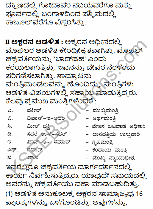 2nd PUC History Question Bank Chapter 5 Medieval Period in Kannada 60