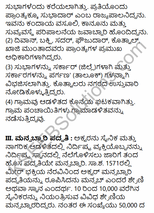 2nd PUC History Question Bank Chapter 5 Medieval Period in Kannada 61