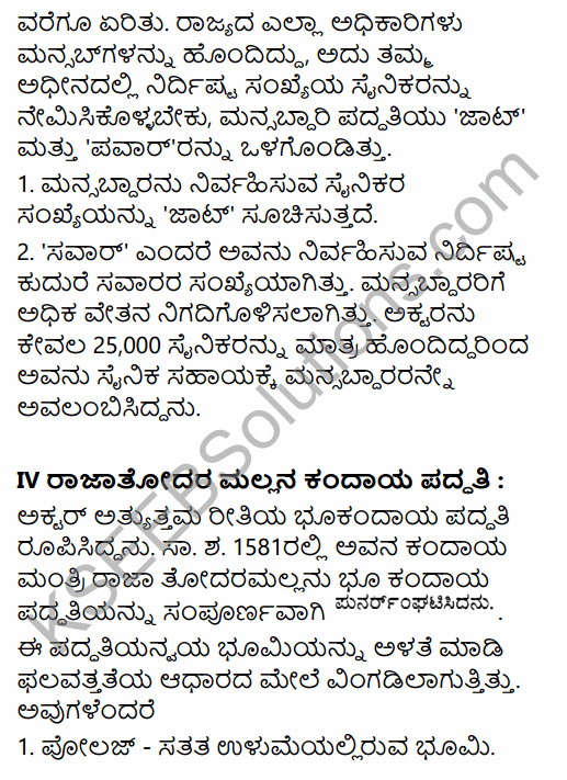 2nd PUC History Question Bank Chapter 5 Medieval Period in Kannada 62