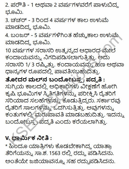 2nd PUC History Question Bank Chapter 5 Medieval Period in Kannada 63