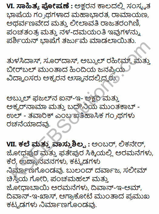 2nd PUC History Question Bank Chapter 5 Medieval Period in Kannada 65