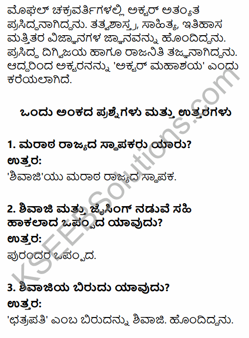 2nd PUC History Question Bank Chapter 5 Medieval Period in Kannada 66
