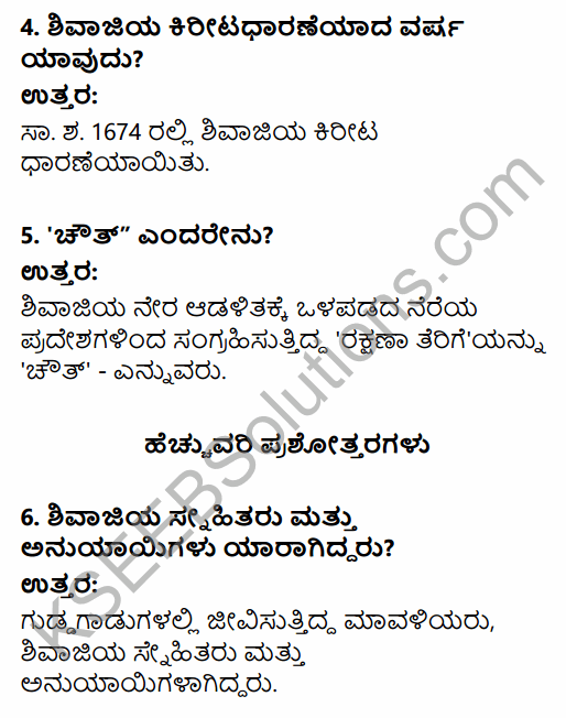 2nd PUC History Question Bank Chapter 5 Medieval Period in Kannada 67