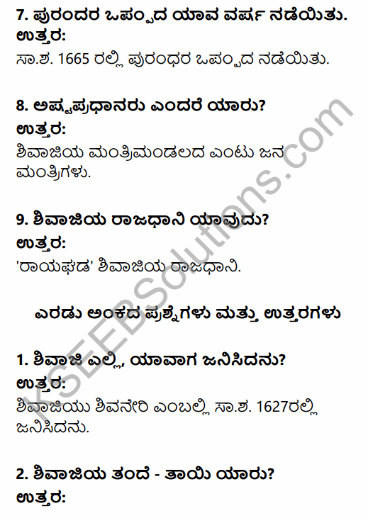 2nd PUC History Question Bank Chapter 5 Medieval Period in Kannada 68