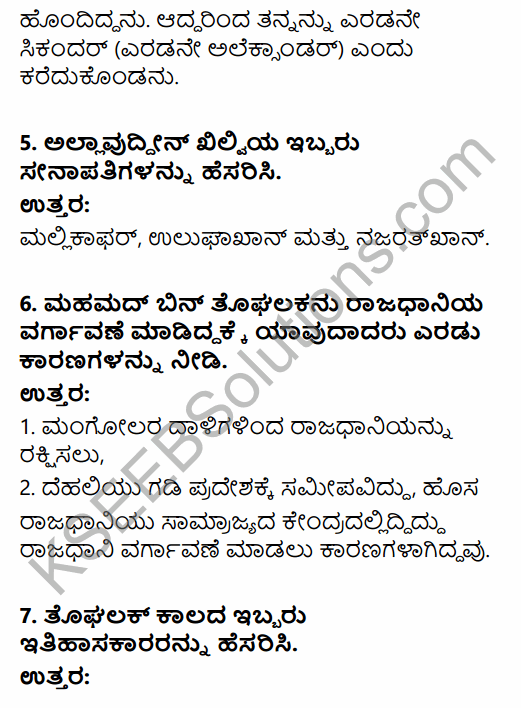 2nd PUC History Question Bank Chapter 5 Medieval Period in Kannada 7