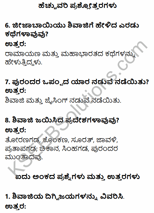 2nd PUC History Question Bank Chapter 5 Medieval Period in Kannada 70