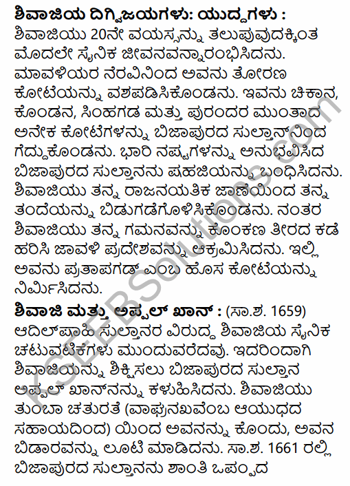 2nd PUC History Question Bank Chapter 5 Medieval Period in Kannada 71