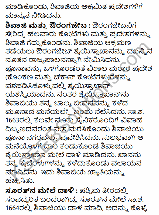 2nd PUC History Question Bank Chapter 5 Medieval Period in Kannada 72