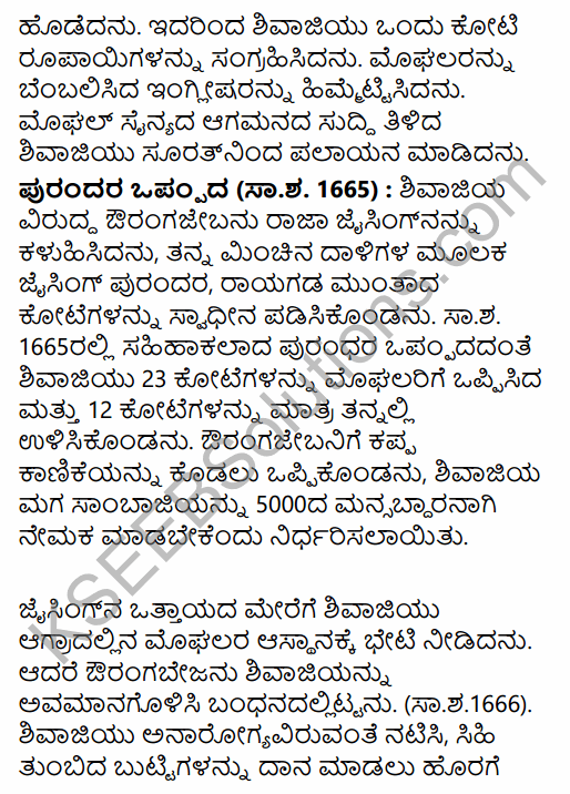 2nd PUC History Question Bank Chapter 5 Medieval Period in Kannada 73