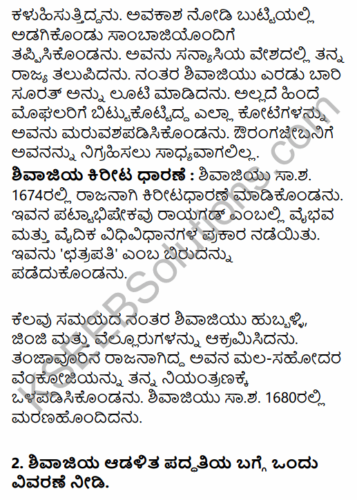2nd PUC History Question Bank Chapter 5 Medieval Period in Kannada 74
