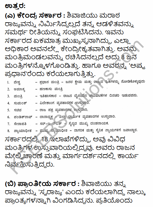 2nd PUC History Question Bank Chapter 5 Medieval Period in Kannada 75